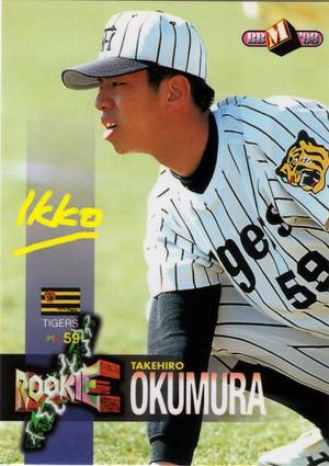 Okumura00